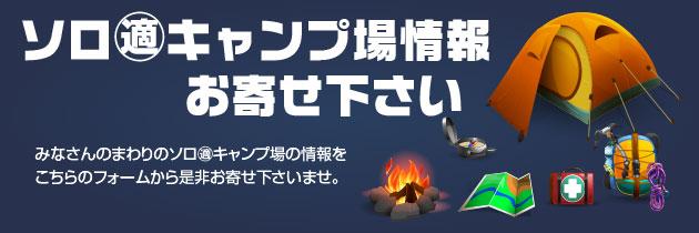 キャンプ場情報募集中!