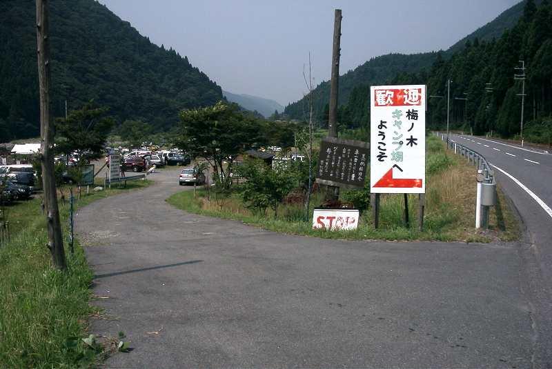 梅ノ木キャンプ場